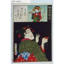 Toyohara Kunichika: 「梅幸百種之内」「しのふ」「宮城野 故岩井半四郎」 - Waseda University Theatre Museum