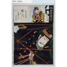 Toyohara Kunichika: 「梅幸百種之内」「篠原国幹」「西郷隆盛 市川団十郎」 - Waseda University Theatre Museum
