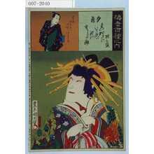 Toyohara Kunichika: 「梅幸百種之内」「夕霧」「藤屋伊左衛門 故中村富十郎」 - Waseda University Theatre Museum
