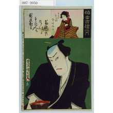 Toyohara Kunichika: 「梅幸百種之内」「髪結新三」「白子やおこま 中村福助」 - Waseda University Theatre Museum