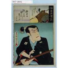 Toyohara Kunichika: 「梅幸百種之内」「郡幸内」「葛山☆衛門 市川左団治」 - Waseda University Theatre Museum