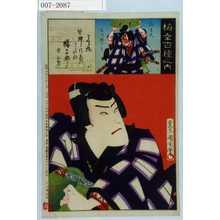 Toyohara Kunichika: 「梅幸百種之内」「さくら丸」「梅王丸 市川団十郎」 - Waseda University Theatre Museum