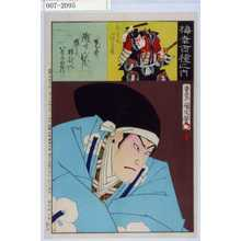 Toyohara Kunichika: 「梅幸百種之内」「光秀」「森蘭丸 故坂東家橘」 - Waseda University Theatre Museum