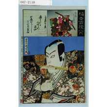 Toyohara Kunichika: 「梅幸百種之内」「☆藤実盛」「瀬尾 市川左団治」 - Waseda University Theatre Museum