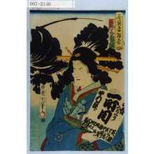 Toyohara Kunichika: 「花姿当☆」「尾上菊五郎」 - Waseda University Theatre Museum