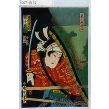Toyohara Kunichika: 「蝶鵆十番切」「坂東三津五郎」「原三郎清益」 - Waseda University Theatre Museum