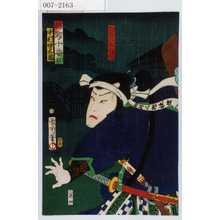 Toyohara Kunichika: 「蝶鵆十番切」「中村仲太郎」「臼井八郎惟信」 - Waseda University Theatre Museum