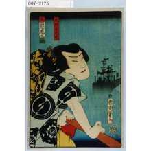 Toyohara Kunichika: 「善悪鬼人鏡」「尾形自来也」 - Waseda University Theatre Museum