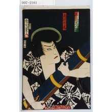 Toyohara Kunichika: 「善悪鬼人鏡」「南郷力丸」 - Waseda University Theatre Museum