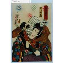 Toyohara Kunichika: 「俳優白浪当立者 人丸於六」「沢村田之助」 - Waseda University Theatre Museum