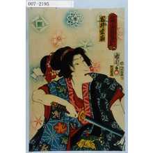 Toyohara Kunichika: 「俳優白浪当達者 女乾助」「岩井紫若」 - Waseda University Theatre Museum