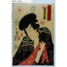 Toyohara Kunichika: 「俳優白浪当立者 雲霧仁左衛門」「坂東彦三郎」 - Waseda University Theatre Museum
