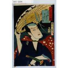 Toyohara Kunichika: 「善悪三十二鏡」「あか垣源ぞう 市むら家橘」 - Waseda University Theatre Museum
