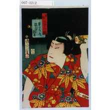Toyohara Kunichika: 「善悪三十二鏡」「牛若丸 沢むら訥升」 - Waseda University Theatre Museum