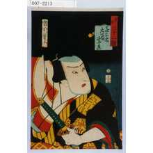 豊原国周: 「善悪三十二鏡」「喜三太 大谷紫道」 - 演劇博物館デジタル