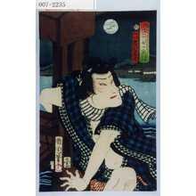 Toyohara Kunichika: 「月雪花一眼千金 両国の月」「牛若伝次 市村家橘」 - Waseda University Theatre Museum