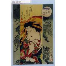 Toyohara Kunichika: 「俳優二十四好」「傾城さゞ浪実ハ薩摩守忠度 ☆紫道」 - Waseda University Theatre Museum