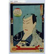 Toyohara Kunichika: 「写真楽屋鏡」「訥升」 - Waseda University Theatre Museum