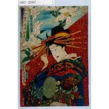 Toyohara Kunichika: 「十二ヶ月花合 四月 白蓮」「地獄太夫 岩井半四郎」 - Waseda University Theatre Museum