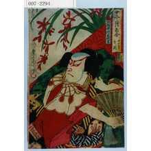 Toyohara Kunichika: 「十二ヶ月花合 十一月 ☆菊」「奴蘭平 片岡我童」 - Waseda University Theatre Museum