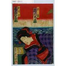 Toyohara Kunichika: 「泥蔵 市川九蔵」「おこま 尾上多賀之丞」 - Waseda University Theatre Museum