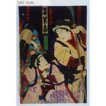 Toyohara Kunichika: 「宮城野 岩井松之助」「しのぶ 沢村訥子」「咲揃八重の花形」「おさん 中村福助」 - Waseda University Theatre Museum