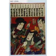 Toyohara Kunichika: 「佐☆丁☆太 市川左団次」「将門 中村芝翫」「鬼神のお松 尾上菊五郎」 - Waseda University Theatre Museum