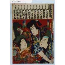 Toyohara Kunichika: 「☆富武助 片岡我童」「児雷也 市川団十郎」「時姫 助高屋高助」 - Waseda University Theatre Museum