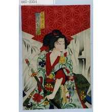 Toyohara Kunichika: 「お譲吉 市川右団次」 - Waseda University Theatre Museum