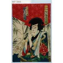 Toyohara Kunichika: 「侠客白浪 松竹梅見立競」「左嶋天角 中村芝翫」 - Waseda University Theatre Museum