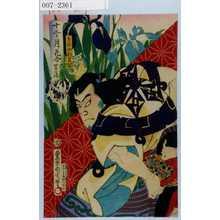 Toyohara Kunichika: 「十二ヶ月花合 六月 菖蒲」「長五郎 中村芝翫」 - Waseda University Theatre Museum