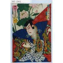 Toyohara Kunichika: 「十二ヶ月花合 七月 連花」「天竺徳兵衛 尾上菊五郎」 - Waseda University Theatre Museum