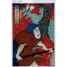 Toyohara Kunichika: 「十二ヶ月花合 十月 紅葉」「郷衛門 市川左団次」 - Waseda University Theatre Museum