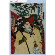 Toyohara Kunichika: 「十二ヶ月花合 十二月 沈丁花」「源義経 中村宗十郎」 - Waseda University Theatre Museum