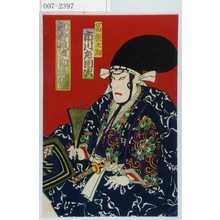 Toyohara Kunichika: 「富樫之助 市川左団次」「初春見立勧進帳」 - Waseda University Theatre Museum