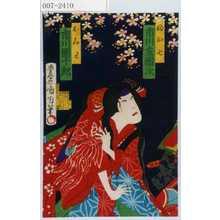 Toyohara Kunichika: 「ふか七 市川左団次」「おみわ 市川団十郎」 - Waseda University Theatre Museum