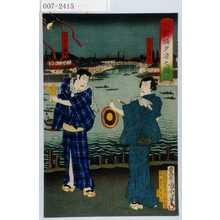 Toyohara Kunichika: 「両国橋夕涼之図」「音羽屋清吉」「高島屋藤助」 - Waseda University Theatre Museum