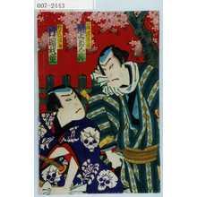 Toyohara Kunichika: 「羅漢清蔵 尾上菊五郎」「野さらし語助 片岡我童」 - Waseda University Theatre Museum