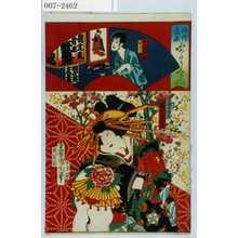 Toyohara Kunichika: 「俳優音曲あたりくらべ」「清げん 中村芝翫」「三浦屋揚巻 岩井半四郎」 - Waseda University Theatre Museum