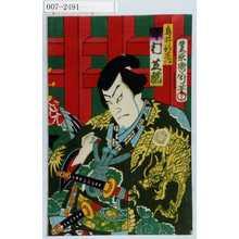 Toyohara Kunichika: 「鳥井新左衛門 中村芝翫」 - Waseda University Theatre Museum
