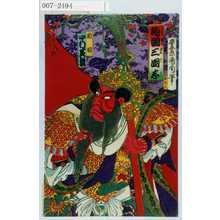 Toyohara Kunichika: 「桃園三国志」「関羽 中村芝翫」 - Waseda University Theatre Museum