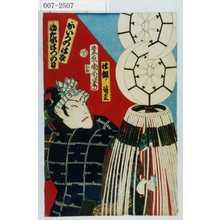 Toyohara Kunichika: 「かいかのはなゆたかはつのり」「は組ノ菊松」 - Waseda University Theatre Museum