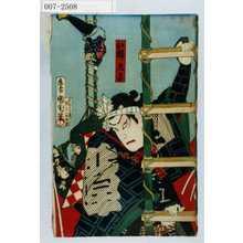 Toyohara Kunichika: 「い組ノ左吉」 - Waseda University Theatre Museum