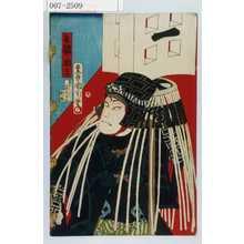 Toyohara Kunichika: 「よ組ノ駒吉」 - Waseda University Theatre Museum