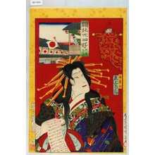 Toyohara Kunichika: 「開化廿四好 天長節之旗」「若菜姫 尾上菊五郎」 - Waseda University Theatre Museum