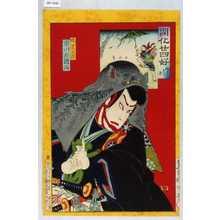 Toyohara Kunichika: 「開化廿四好 かうもり傘」「暁星五郎 市川左団治」 - Waseda University Theatre Museum