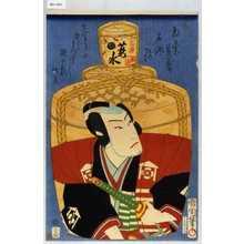 Toyohara Kunichika: 「百薬長寿名酒揃」「薪水」 - Waseda University Theatre Museum