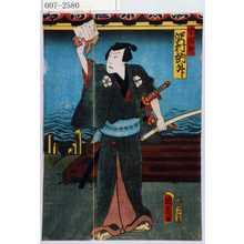 Toyohara Kunichika: 「半治郎 沢村訥升」 - Waseda University Theatre Museum