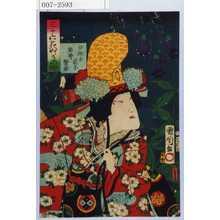 Toyohara Kunichika: 「三十六花艸の内 鐘草」「白拍子花子 岩井紫若」 - Waseda University Theatre Museum