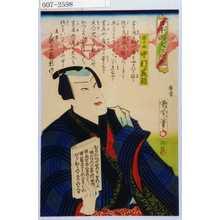 Toyohara Kunichika: 「日千両大江戸賑」「櫓千両 中村芝翫」 - Waseda University Theatre Museum